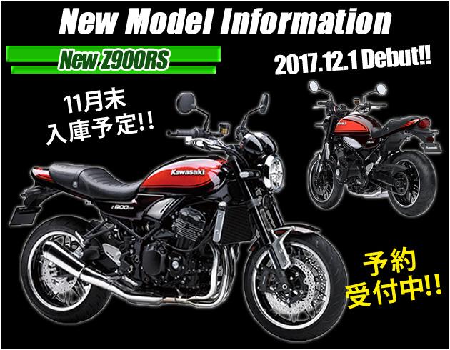 New Model Information